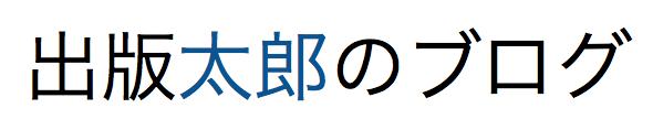 大手出版社勤務の就活ブログ!